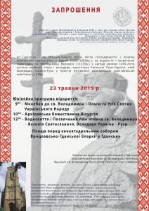 Zaproszenie Pomnik WW UA